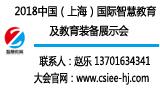 2018中國(上海)國際智慧教育及教育裝備展示會