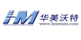 北京华美沃特/Huamei
