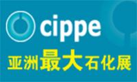 第十届中国(上海)国际石油化工技术装备展览会