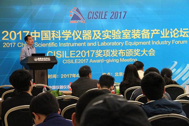 """第十五届中国国际科学仪器及实验室装备展览会""""(CISILE 2017)在北京·国家会议中心隆重举办"""