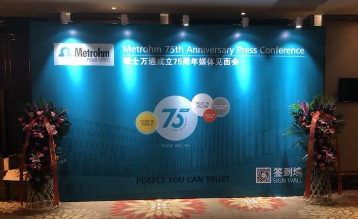 瑞士万通在京正在举办2018媒体见面会