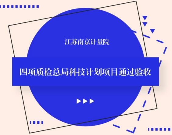 南京计量院四项国家质检总局科技计划项目通过验收