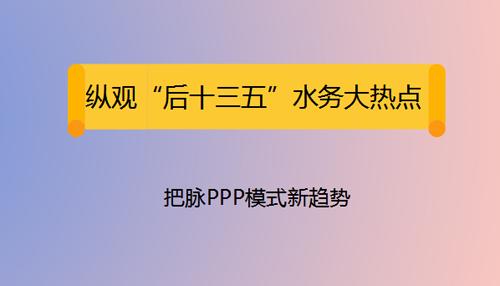 """纵观""""后十三五""""水务大热点 把脉PPP模式新趋势"""