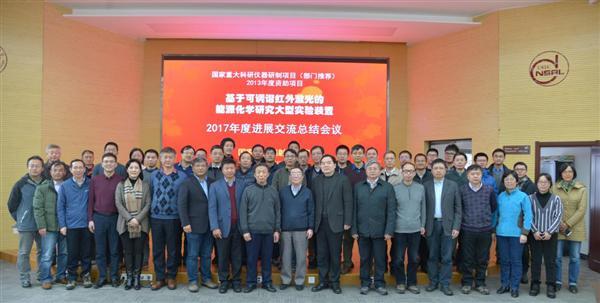 基于可调谐红外激光的能源化学研究研究实验装置研讨会召开