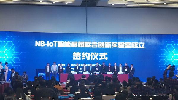 NB-IoT智能泵阀联合创新实验室落户浙江永嘉