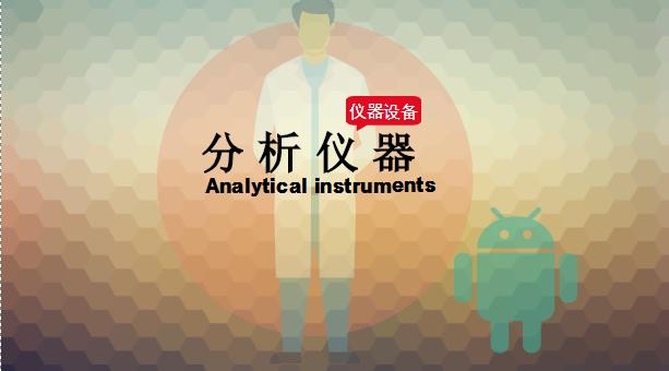 紧随科技发展潮流趋势 聚焦分析仪器最新研究进展