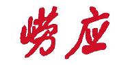 青岛崂应环境科技有限公司