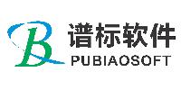 东莞谱标软件/PUBIAOSOFT