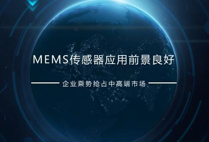 MEMS传感器应用前景良好 企业乘势抢占中高端市场