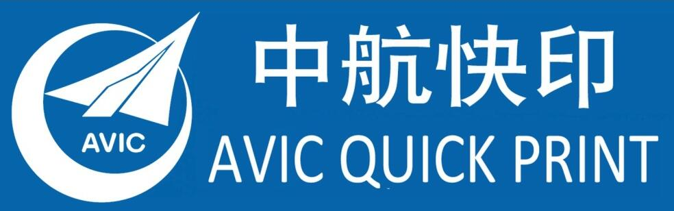 中航快印/AVIC QUICK PRINT