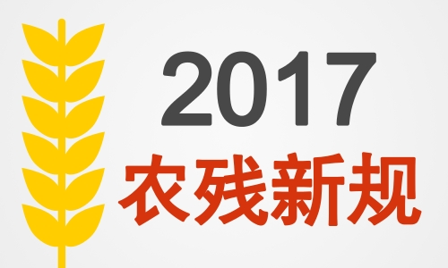 盘点:加快标准修订!2017年有哪些农残新规?