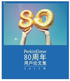 忆往昔,看珀金埃尔默的八十正当年!