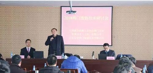2018年阀门逸散技术研讨会成功举办