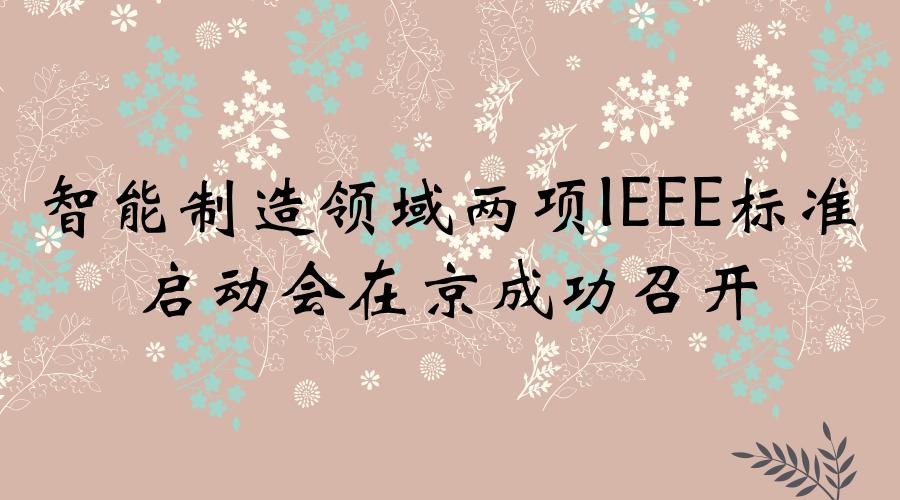 智能制造领域两项IEEE标准启动会在京成功召开