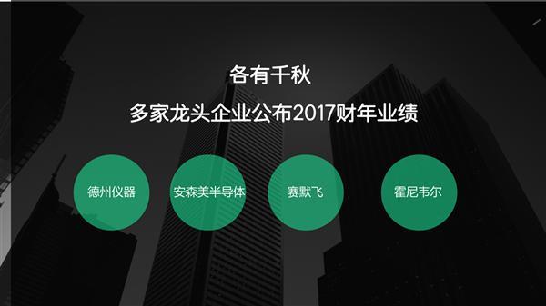 各有千秋 多家龙头企业公布2017财年业绩