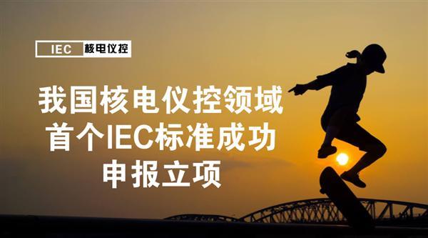 我国核电仪控领域首个IEC标准成功申报立项