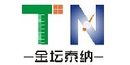 金坛泰纳/JTTN