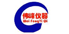 深圳伟峰/WeiFeng