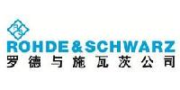 罗德与施瓦茨/Rohde&Schwarz