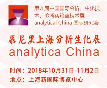 analytica 慕尼黑上海分析化展