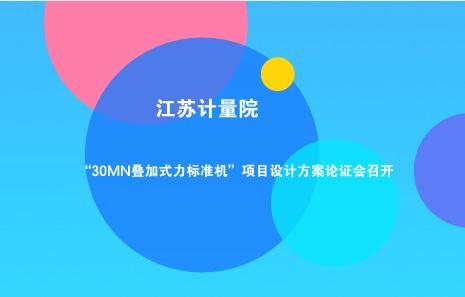"""""""30MN叠加式力标准机""""项目设计方案论证会召开"""