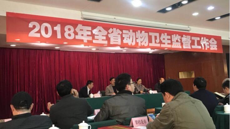 成都岛津仪器设备有限公司参加四川省2018年动物卫生监督工作会