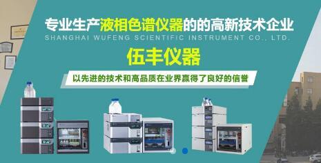 伍丰仪器LC-80 ChroMini高效液相色谱仪全新上市