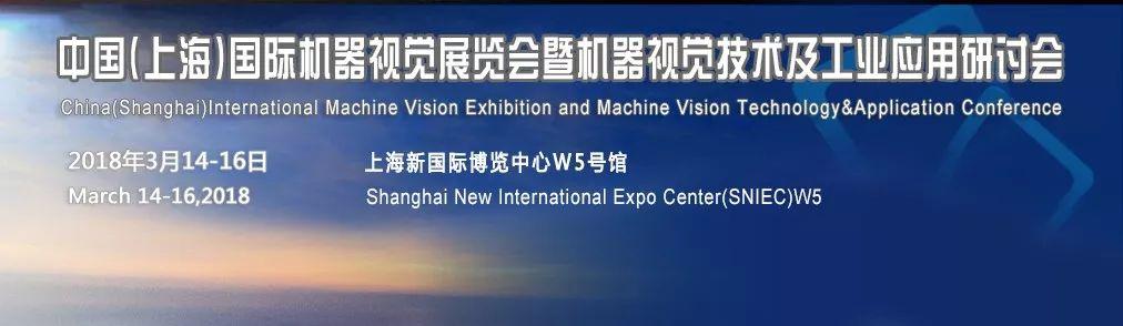 """FA工业产品与您相约上海""""Vision China 2018"""""""