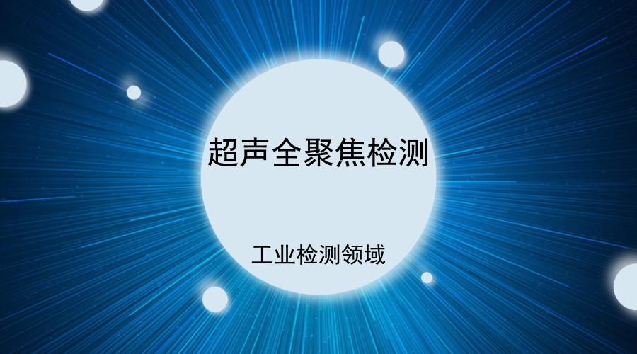 中国科学院声学所超声全聚焦检测取得重要进展