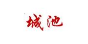 庐江城池/ChengChi