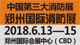 第九屆中國(鄭州)國際消防無人機展覽會