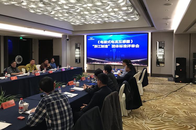 """《电磁式电流互感器》""""浙江制造""""团体标准通过评审"""