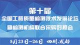 第十届全国工程质量检测技术发展论坛 暨检测机构联合采购对接会