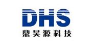 北京鼎昊源/DHS