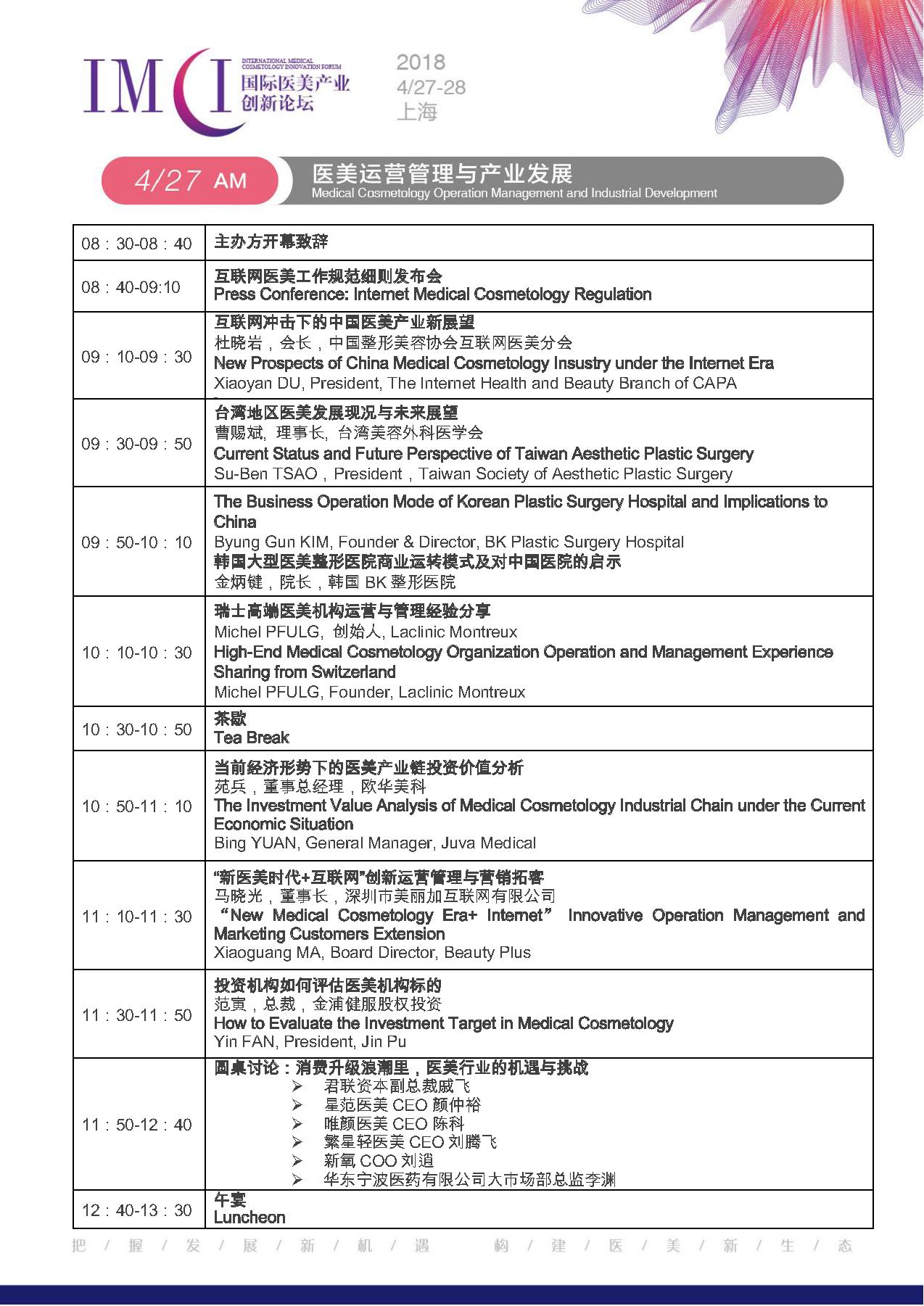 2018IMCI国际医美产业创新论坛