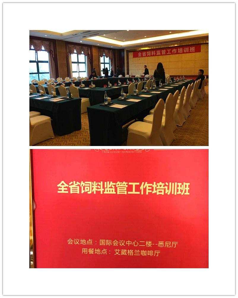 成都岛津仪器设备有限公司董事长骆国文先生参加全省饲料监管工作培训班
