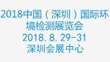 2018中国(深圳)国际环境检测展览会