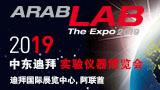 2019第33届迪拜实验仪器设备展览会