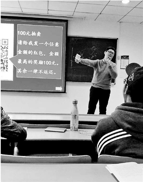 浙大1老师课堂玩出新花样 一边发微信红包一边上课