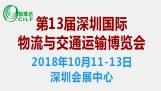 2018年第13届深圳国际物流与交通运输博览会