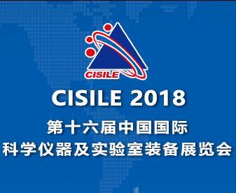 第十六届中国国际科学仪器及实验室装备展览会(CISILE 2018)在京举行!