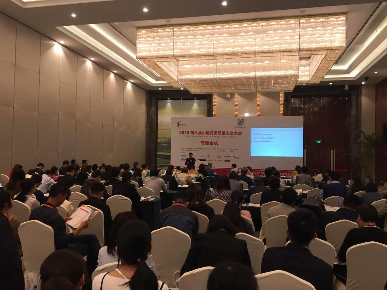 珀金埃尔默布局中国药品质量安全大会