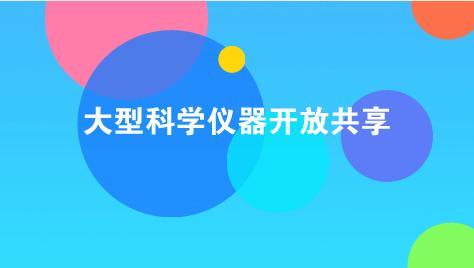 内蒙古包头质计所完成大型科学仪器协作共享工作