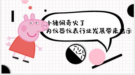 《小猪佩奇》火了 为仪器仪表行业发展带来启示