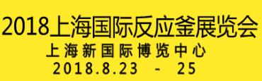 2018上海国际反应釜展览会