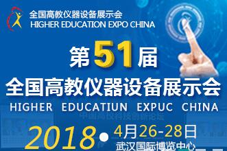 第51届中国高等教育博览会在武汉隆重召开