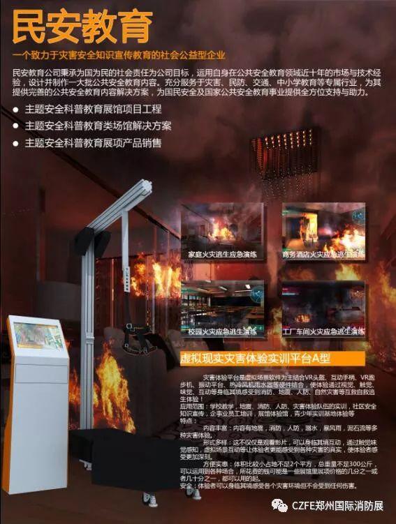 虚拟现实灾害体验民安教育邀您莅临CZFE第九届郑州国际消防展现场进行参观指