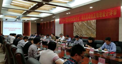 """广东科技发展专项""""大气中子辐照谱仪实验平台""""项目启动"""