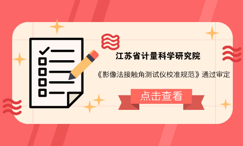江苏计量院《影像法接触角测试仪校准规范》通过审定