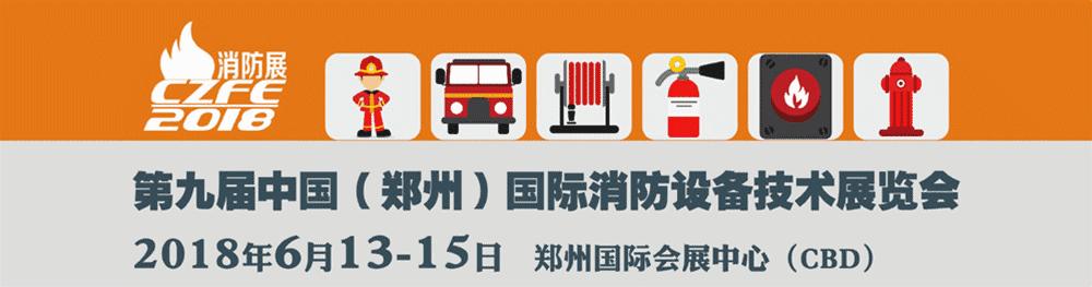 """""""为集体的荣誉而奋斗,让我们做的更好""""CZFE2018第九届郑州国际消防展"""